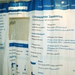 Социальная занавеска для вашей ванной комнаты