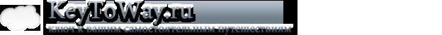 keytoway сайт для самостоятельных путешествий, путешественников, путешествия, заметки для туристов и самостоятельных путешественников. Поиск авиабилетов, поиск отелей. Как проехать от и до. Таиланд, Европа, Азия, Россия.