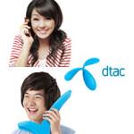 Сотовый оператор Таиланда DTAC — предложения и загадки