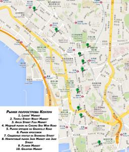 Карта рынков на острове Коулун, Гонконг